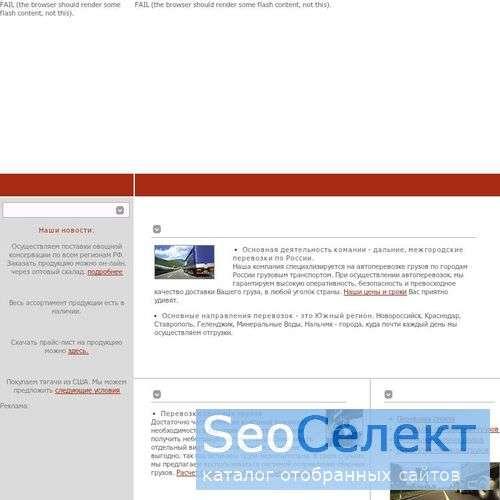 Перевозки негабаритных грузов - http://yaguar-trans.ru/