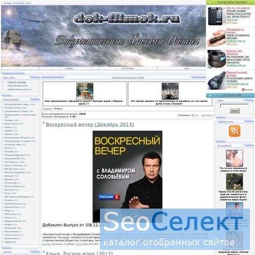 Документальные Фильмы Онлайн - http://dok-filmok.ru/