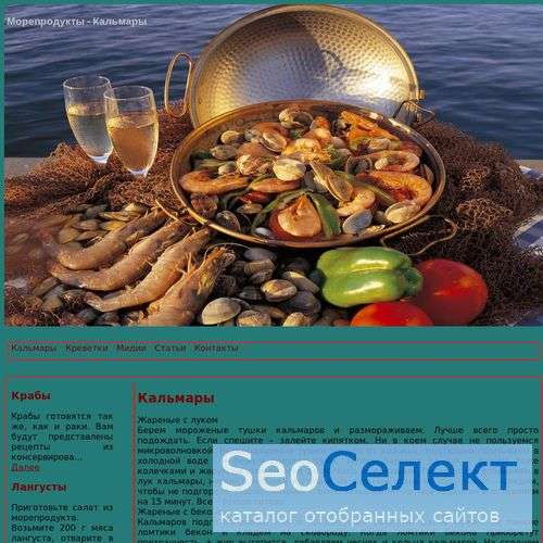 Если Вы любитель даров моря- тогда данный портал д - http://edimmope.ru/