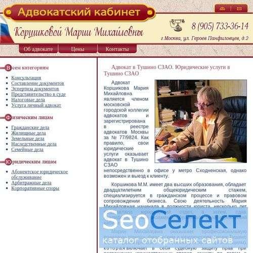 Адвокат Коршикова ММ - http://atkor.ru/
