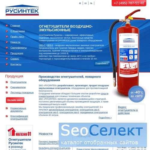 Русинтек - производитель огнетушителей - http://www.rusintec.ru/