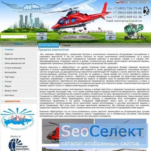 Продажа вертолетов в России - http://www.mdaerogroup.ru/