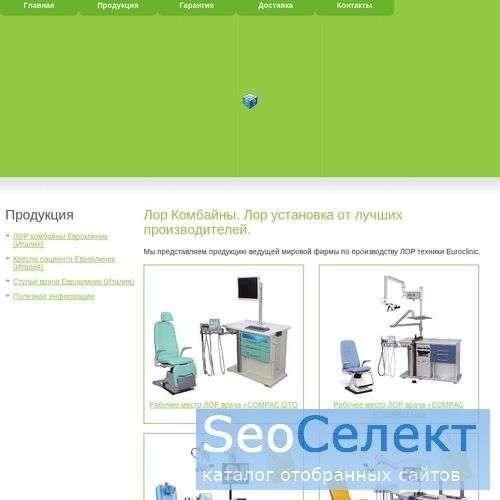 Lorkombayn Продажа лор установок - http://lor-kombainy.ru/