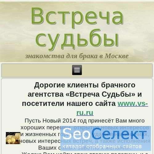 agenstva-znakomstv-v-moskve