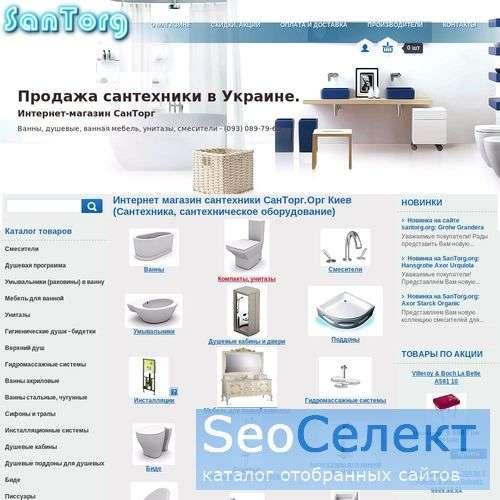 Интернет-магазин сантехники СанTорг - http://www.santorg.org/