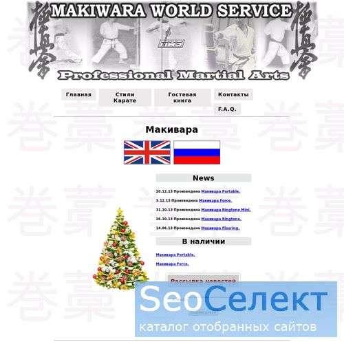 Изготовление макивары - http://makiwara.net/