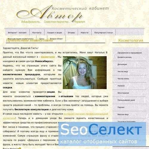 Салон красоты Автор - http://mybeautylady.ru/