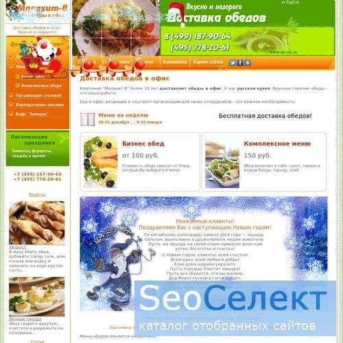 Обеды в офис - http://www.m-xit.ru/