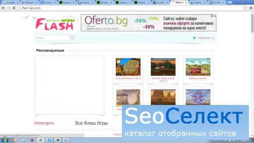 Флеш игры онлайн бесплатно - http://flash-igry.com/