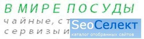 В Мире Посуды - вазы,  посуда из фарфора, сервизы - http://vmireposudi.com.ua/
