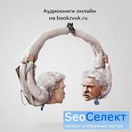 Аудиокниги онлайн - сайт, посвященный аудиокнигам - http://bookzvuk.ru/