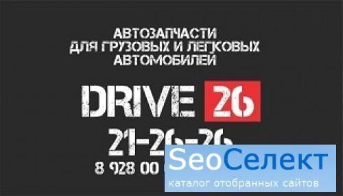 Drive26 - магазин авто запчастей и автомасел - http://drive26.ru
