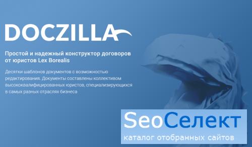 Конструктор договоров Doczilla - http://https://doczilla.ru/