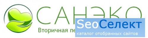 ООО «САНЭКО» — переработка уничтожение макулатуры. - http://vtornsk.ru
