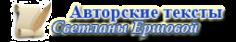 Студия Авторского Текста Светланы ершовой - http://svetlanaershova.ru/