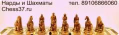 Нарды и Шахматы Настольные игры - http://https://chess37.ru