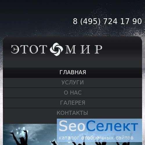Торты на заказ, организация конференций и праздник - http://www.organizuem.ru/