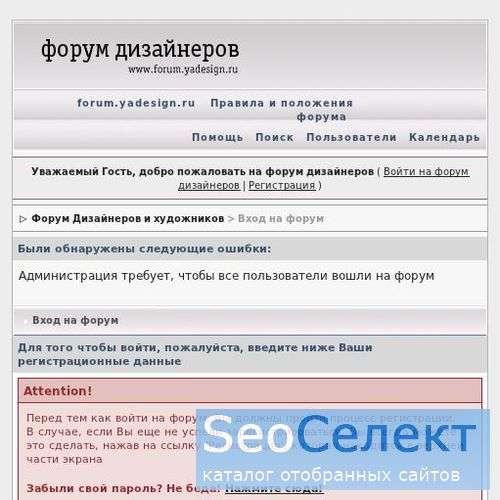 форум дизайнеров и художников - http://forum.yadesign.ru/