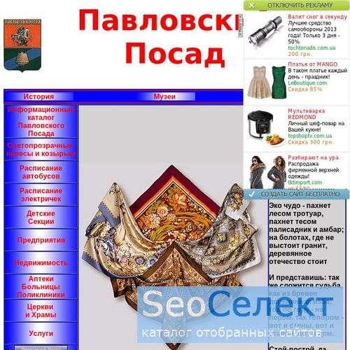 Павловский Посад - http://pavlov-posad.narod.ru/