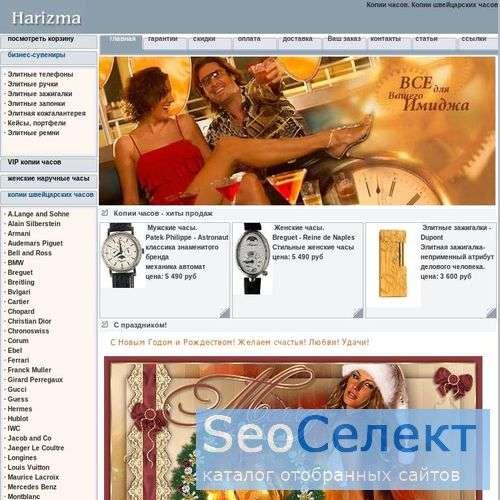 Подарки мужчине - копии швейцарских часов - http://www.harizma.ru/