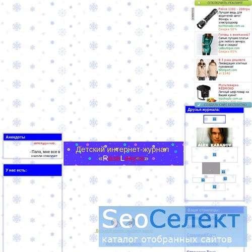"Детский интернет-журнал ""Развлекуха"" - http://kinderroom.narod.ru/"
