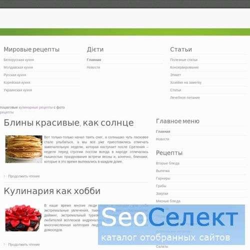 """Kuhar.com.ua"" - рецепты и кулинарные советы - http://kuhar.com.ua/"