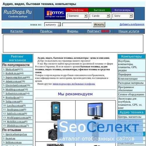 Цены и описания на технику и hi-tech в России - http://www.russhops.ru/