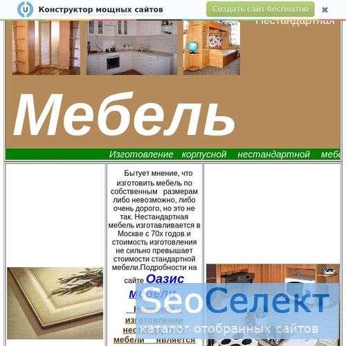 Дизайн Мебели и Интерьера. - http://mebdizing.narod.ru/