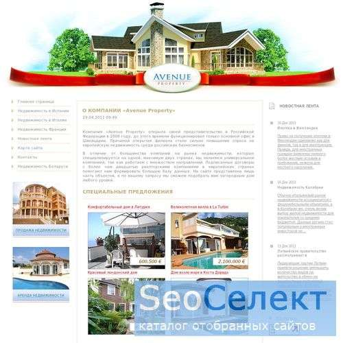 Продажа зарубежной недвижимости - http://www.avenue-property.com/