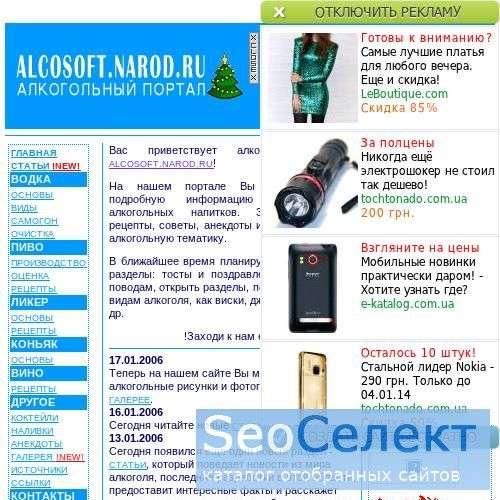 Алкогольный портал - http://alcosoft.narod.ru/