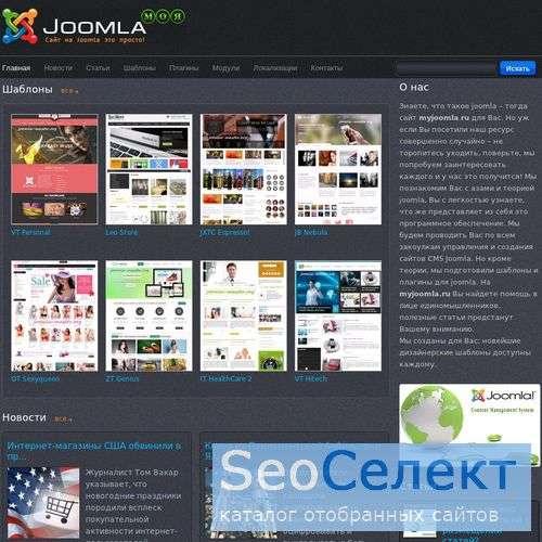 Моя Joomla - сайт на Joomla (Mambo) это просто - http://myjoomla.ru/