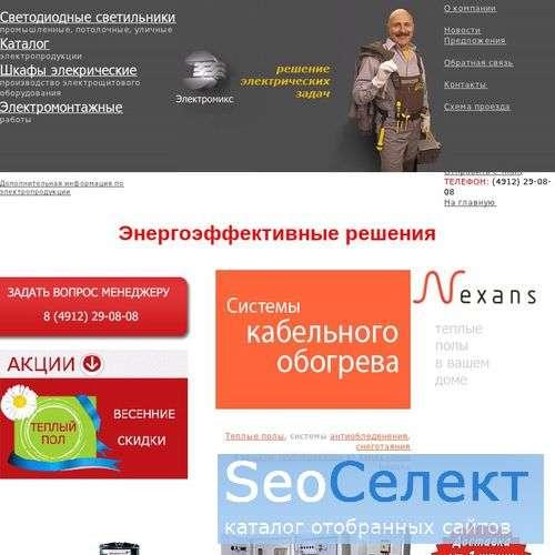 """""""Электромикс"""". Электротехническая компания - http://www.electromix.ru/"""