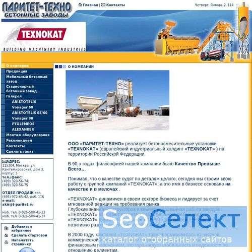 ПАРИТЕТ-ТЕХНО БЕТОННЫЕ ЗАВОДЫ - http://t-paritet.ru/