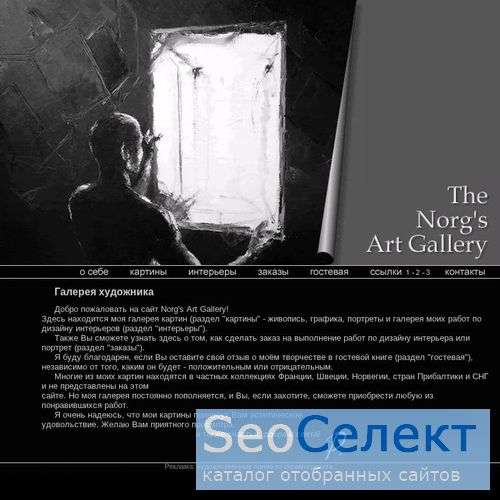 Галерея художника. Дизайн интерьеров - http://russian.norgart.com/