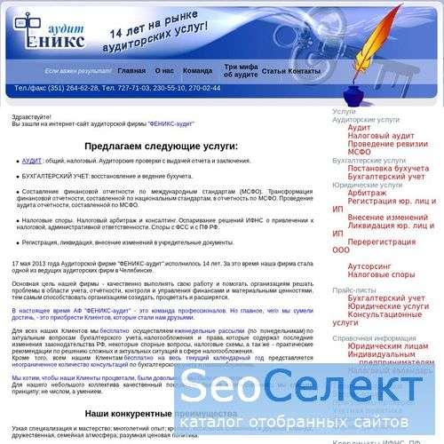 Аудиторская фирма Феникс-аудит. Аудит. Бухучет. - http://www.fenics-audit.ru/