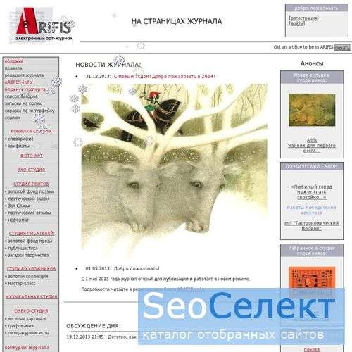 Электронный АРТ-журнал ARIFIS - http://arifis.ru/