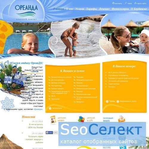 "Морской курорт ""ОРЕАНДА"" (отдых + лечение) - http://oreanda.ua/"