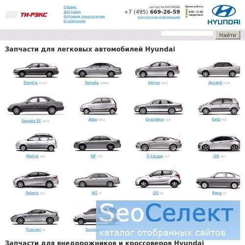 Автозапчасти Hyundai Accent, Sonata, Lantra - http://www.hyundai-parts.ru/