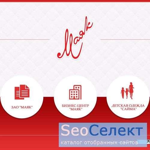 Маяк – женская и детская одежда - http://mayakspb.ru/