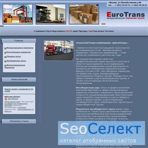 Транспортная компания ЕвроТранс - http://www.eurotr.ru/