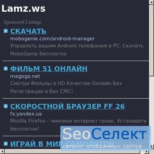 Lamz.WS - Информационно-развлекательный портал - http://www.lamz.ws/