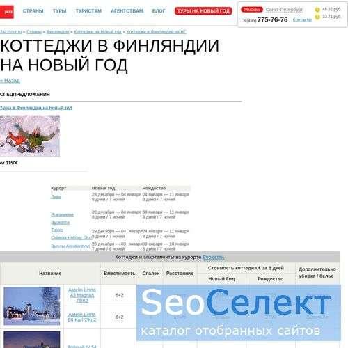 Нужен коттедж в Финляндии? поможем забронировать! - http://www.finland-cottages.ru/