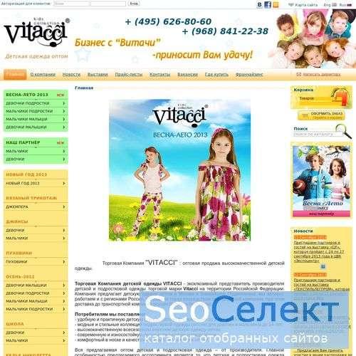 Детская одежда оптом со склада в Москве - http://www.deloras.ru/