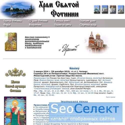 Православный сайт храма Святой Фотинии - http://www.fotinya.orthodoxy.ru/