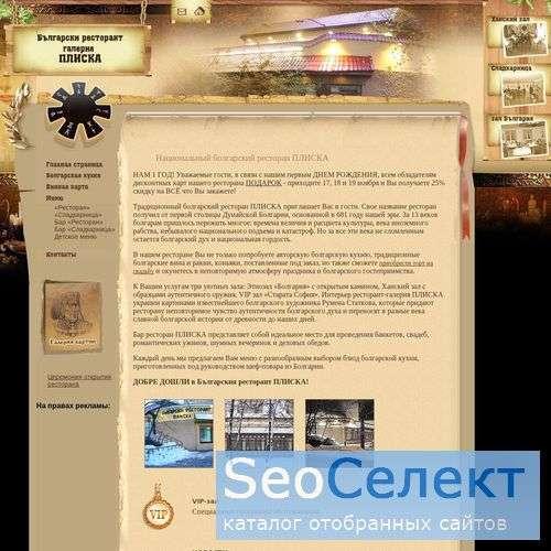 Болгарская кухня в москве - http://www.pliska.ru/