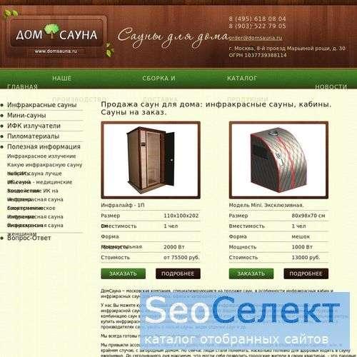 инфракрасная сауна - http://www.domsauna.ru/