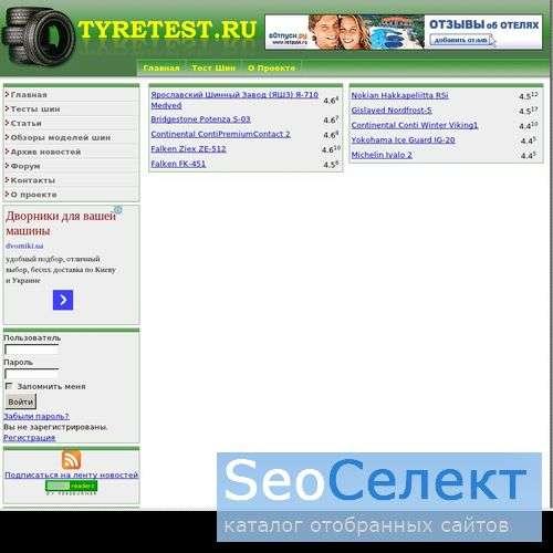 Тесты и рейтинг автошин на TyreTest.Ru - http://www.tyretest.ru/