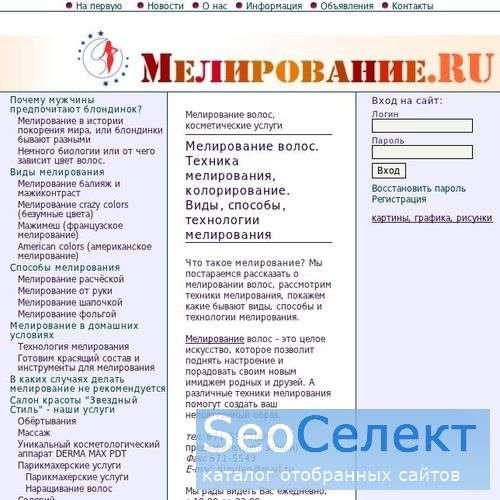 Мелирование.ру - Все о мелировании волос - http://www.melirovanie.ru/