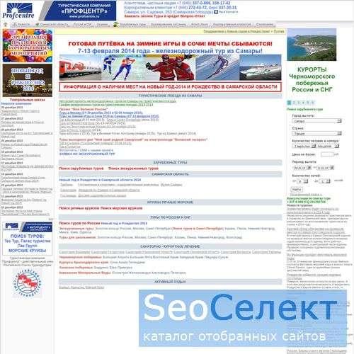 Авиа и железнодорожные билеты- доставка по Самаре - http://profcentre.ru/