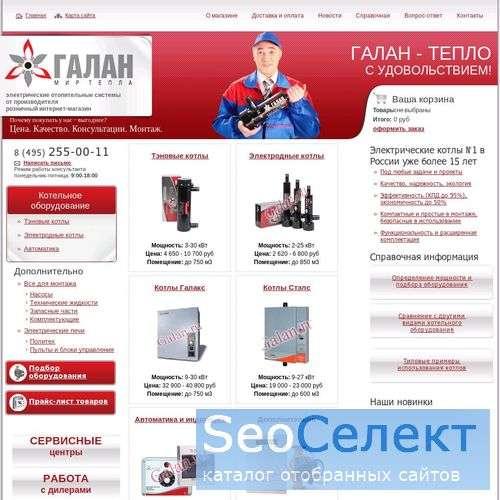 ГАЛАН - электрические отопительные котлы ГАЛАН - http://www.mirtepla.ru/
